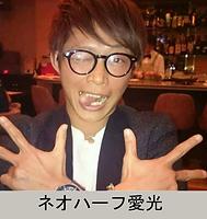 ネオハーフ愛光.png