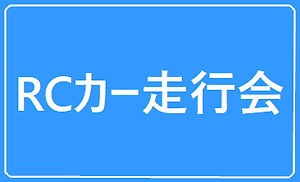 走行会.JPG