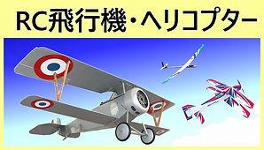 s-飛行機.jpg