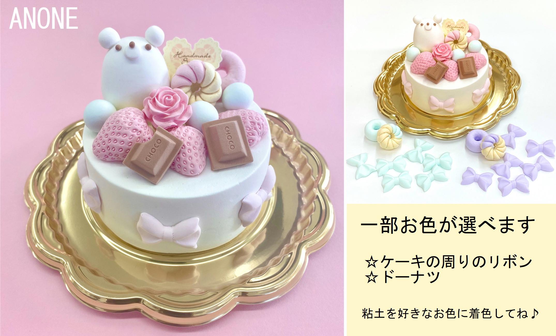ゆめかわいいお菓子のケーキ制作(お子様限定)