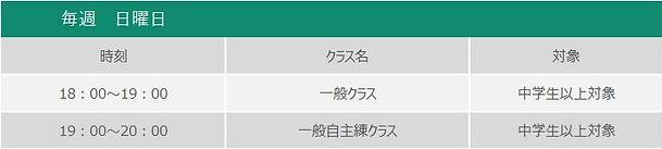 日曜日スケジュール_edited.jpg