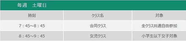 土曜日スケジュール_edited.jpg