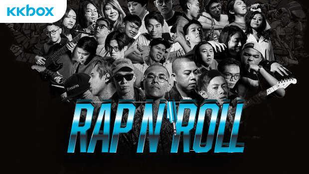 龍虎門 - Rap N Roll