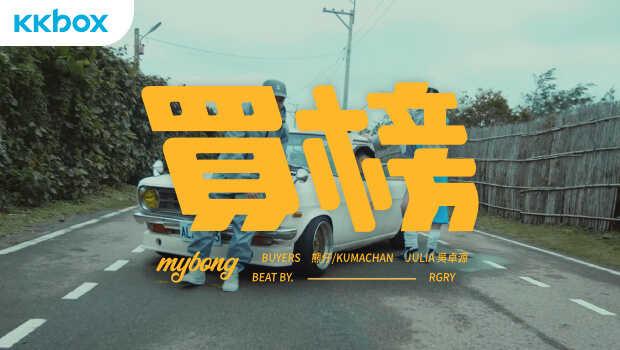 龍虎門 買榜 - 熊仔×Julia Wu 吳卓源×RGRY
