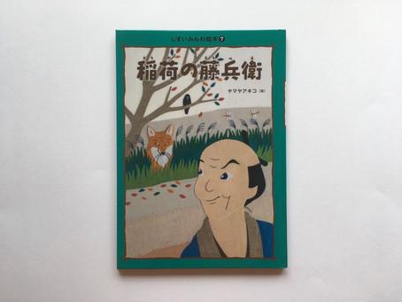 しすいみんわ絵本⑦「稲荷の藤兵衛」発行