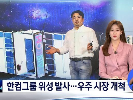 [MBN뉴스] 한컴그룹, 내년 위성 발사…국내 민간기업 처음