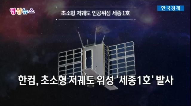 [한국경제TV] 한컴그룹, 내년 국내 첫 인공위성 `세종1호` 쏜다