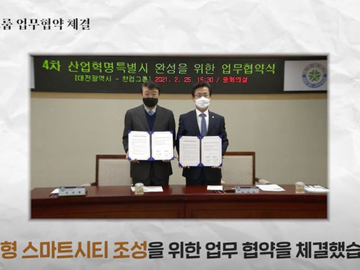 [유튜브] 대전시장 허태정TV : 대전시-한컴 업무협약 체결