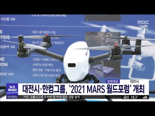 [대전MBC] 대전시·한컴그룹 '2021 MARS 월드포럼' 개최
