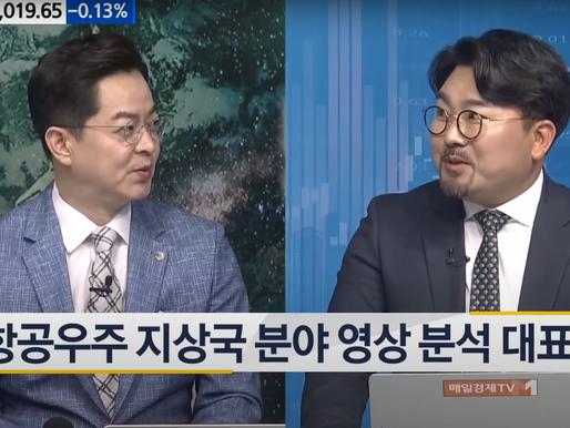 [매일경제TV] THE CEO - 우주·드론 전문기업 '한컴인스페이스'