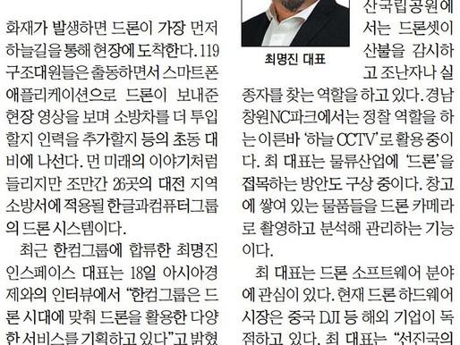 [아시아경제] 한컴그룹이 품은 (주)인스페이스, 드론소방관 먼저 현장 출동 + 불 피해정보 분석 초동 대비