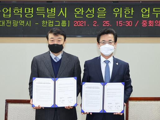 [로봇신문] 한컴그룹-대전광역시, 드론 특구 조성 협력