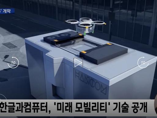 [MBC뉴스데스크] 세계 최대 가전 전시회 CES 2021, 한컴그룹 참여