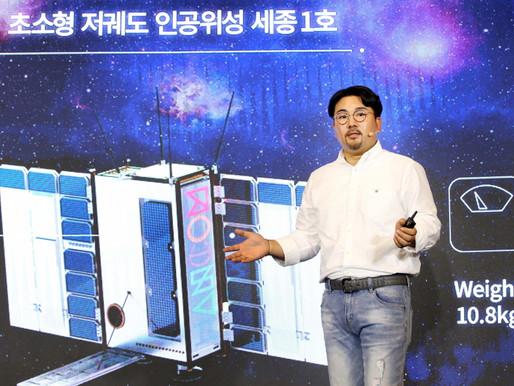 [연합뉴스] 한컴그룹, 내년 인공위성 '세종1호' 발사…영상데이터 사업 박차