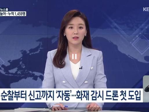 """[KBS뉴스] """"100m 상공서 작은 불도 포착""""…드론으로 화재 감시"""