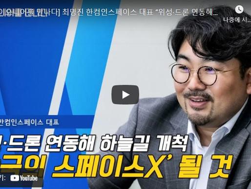 """[디지털타임즈] """"위성·드론 연동해 하늘길 개척… `한국의 스페이스X` 될 것"""""""