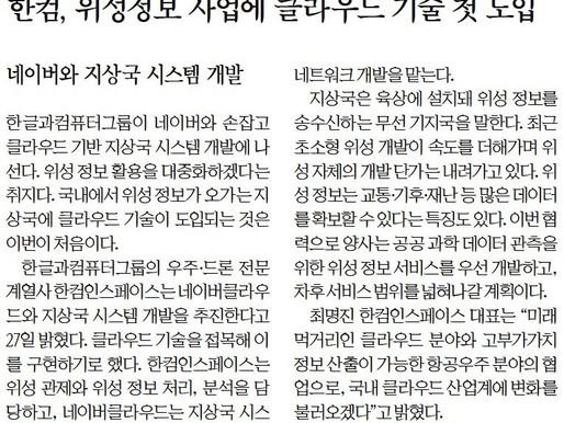 [한국경제/파이낸셜뉴스] 한컴인스페이스, 클라우드 지상국 시스템 개발