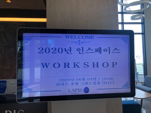 2020 (주)인스페이스 워크샵 개최