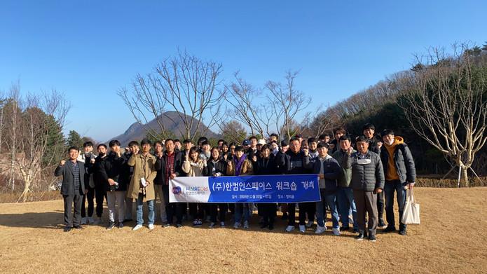 2020 한컴인스페이스 청리움 워크샵 개최