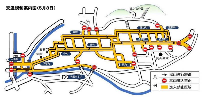 曳山交通規制案内図.png