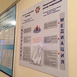 Наши стенды можно найти в судах г. Бишкек и Чуйской области