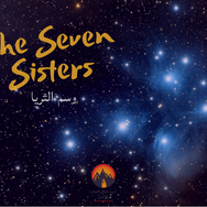 We have learned how the Bedouin use the stars to find their way so far. Other things were read in the stars too, including fortune & bad luck. The sign of greatest fortune for the Bedouin was a star cluster known as The Seven Sisters or Pleiades to English speakers. Called 'Al Thurayya' or 'Wasm Al Thurayya' by the Bedouin this cluster rose on the east horizon between October & November & marked the beginning of a 11 week period in which the best rains would fall. Rains in this time would nourish the ground & ensure the best grazing for goats & sheep & if they didn't the Bedouin knew that whatever rains fell afterwards unavoidable hardship was ahead. Al Thurayya's rains have been fabled in Arabic poetry & used as a simile for beauty for thousands of years.