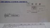 【ご注意】ある個人保護活動者が発行した領収書について
