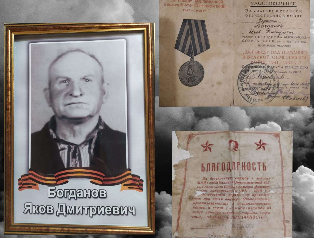 дед Шкиленко