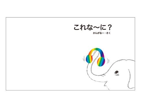絵本「これな~に?」
