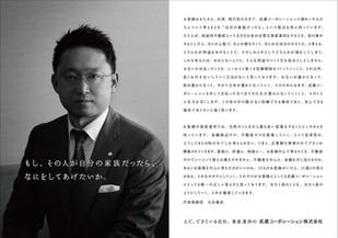 16.MUSASHI corporation-1