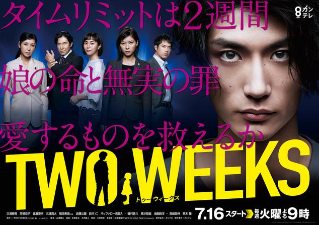 ドラマ「TWO WEEKS」