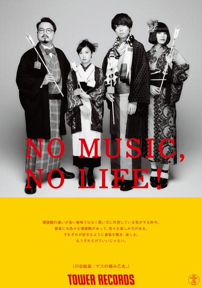 ゲスの極み乙女 (TOWER RECORDS NO MUSIC NO LIFE!)