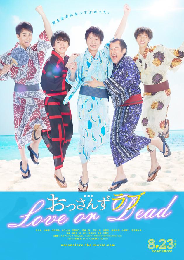 映画「おっさんずラブ ~Love or Dead~」