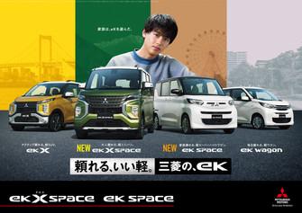 三菱自動車 eKX