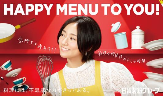 日清製粉広告