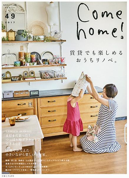 Come home!