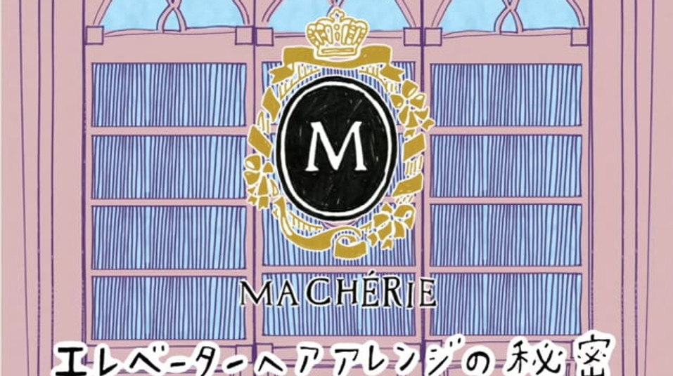 MACHERIE Instagram PV