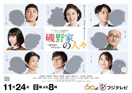 スペシャルドラマ「磯野家の人々」