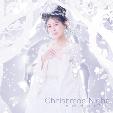 茅原実里 (Christmas Night)