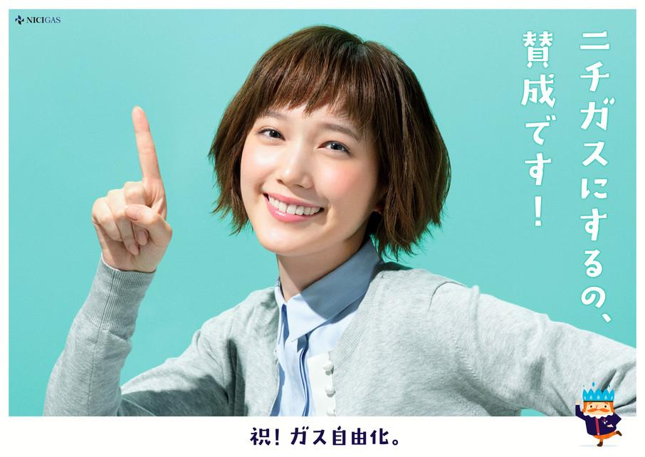 ニチガス広告