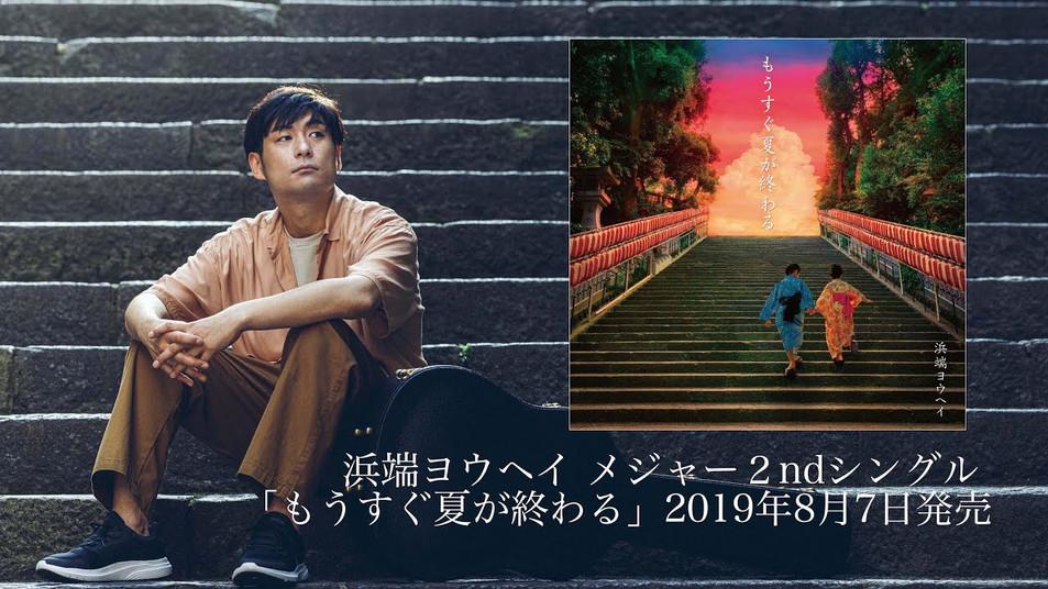 浜端ヨウヘイ「もうすぐ夏が終わる」Music Video