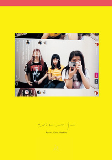 Ayami, Chie, Hoshina