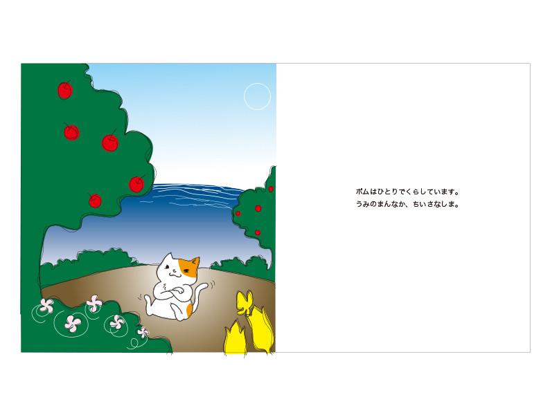 絵本「ひとりぽっちのポム」