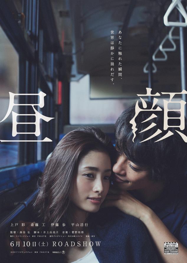 映画「昼顔」
