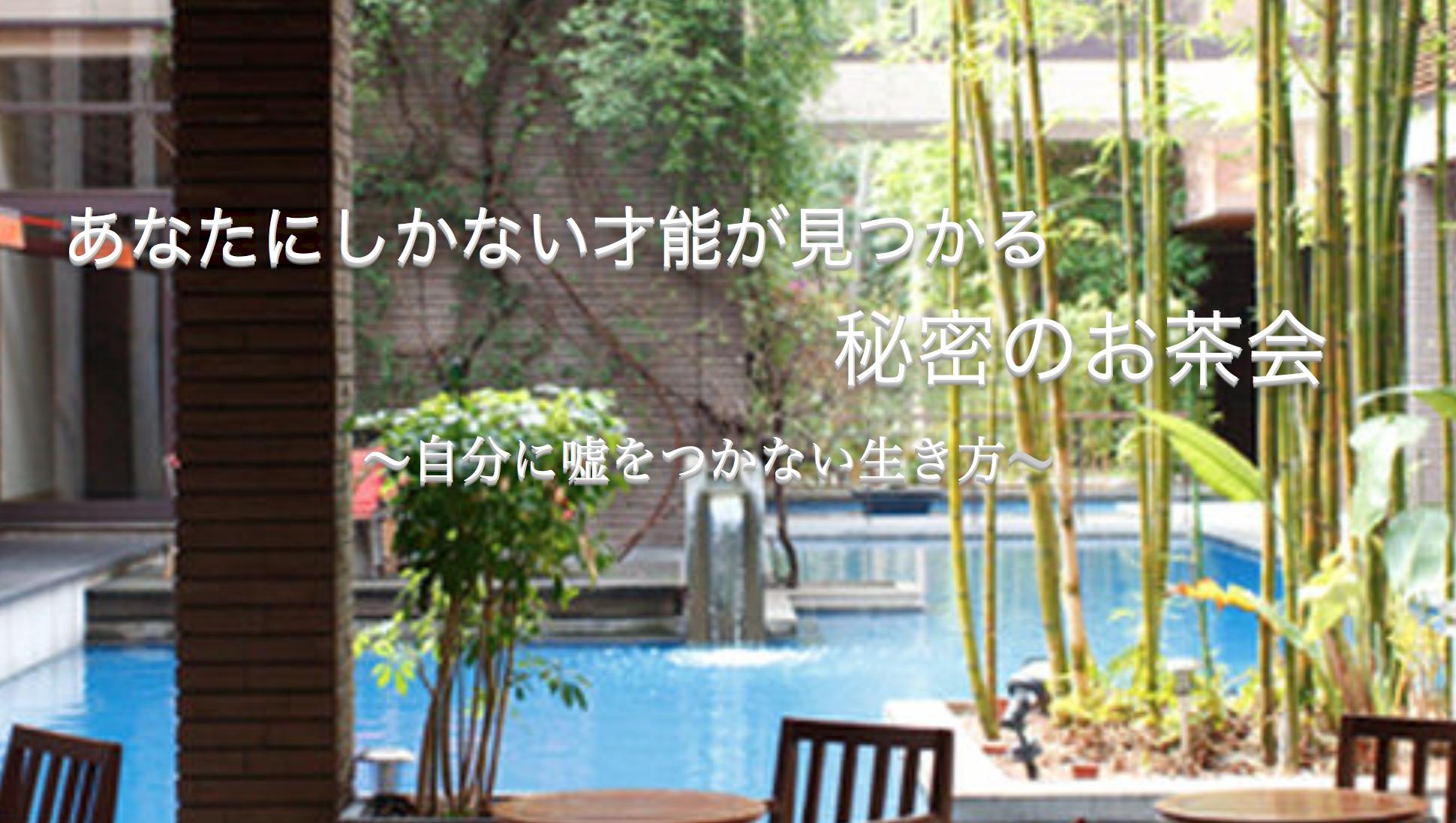 【福岡市】 秘密のお茶会