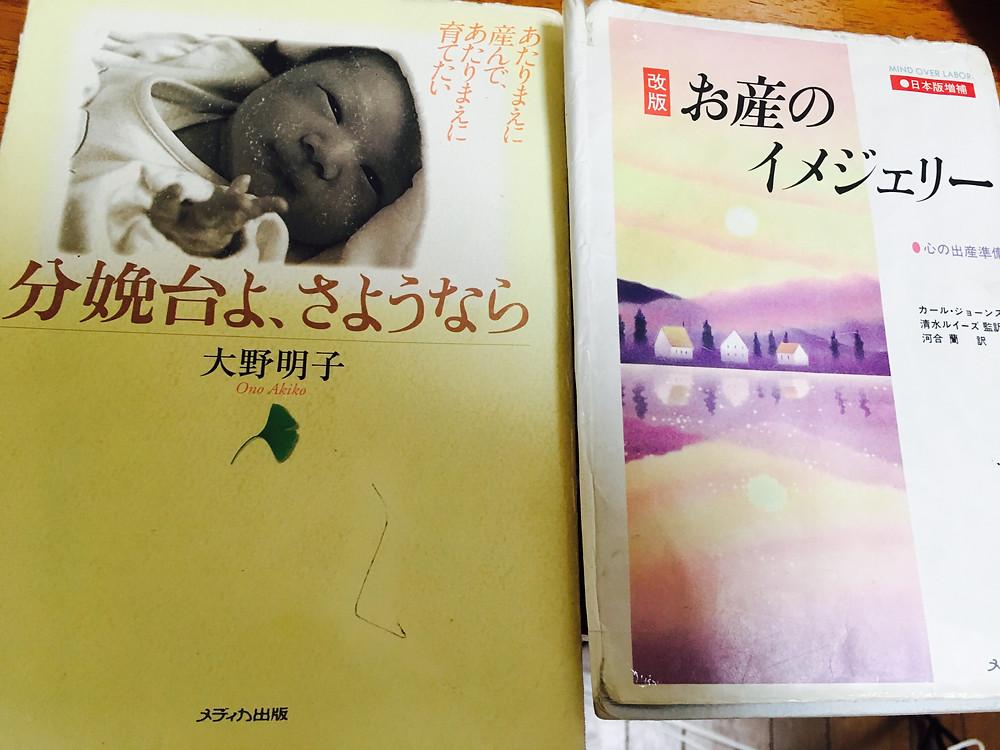 助産師さんオススメの本