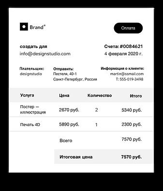 Счет для клиента, созданный с помощью Wix.