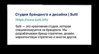 Фрагмент заголовка и описания SEO.