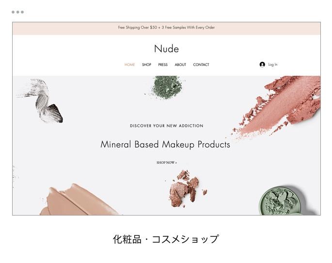 化粧品・コスメショップ