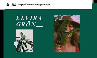 一個名爲Elvira Gron作品集網站的自訂網域